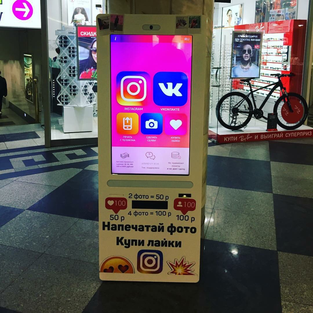 Russian Instagram Like Vending Machine