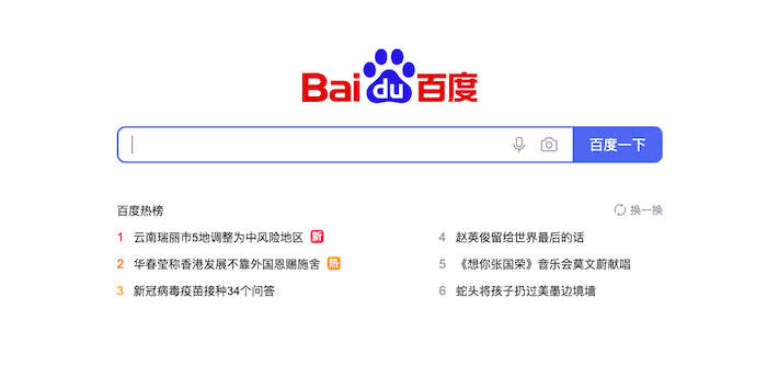 Baidu search engine home page